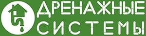 Дренаж участков в Спб Логотип